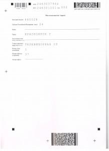 бухгалтерия ИЭС 2012 02