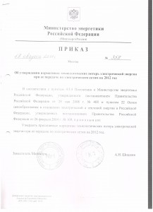 приказ о нормативах потерь