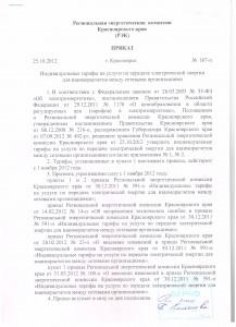приказ № 167-п лист 1