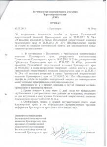 Индивидуальные тарифы 2013 Приказ №39-п