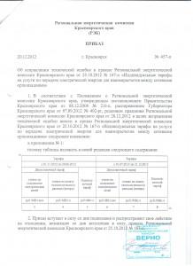 Индивидуальные тарифы 2013 Приказ №457-п(1)