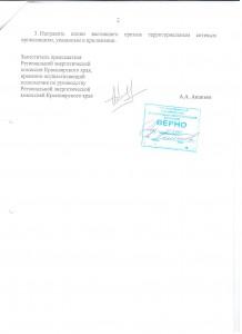 Индивидуальные тарифы 2013 Приказ №457-п(2)